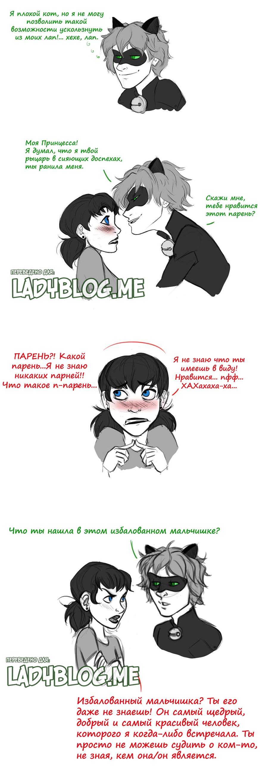 Комикс Леди Баг Привет Принцесса 3