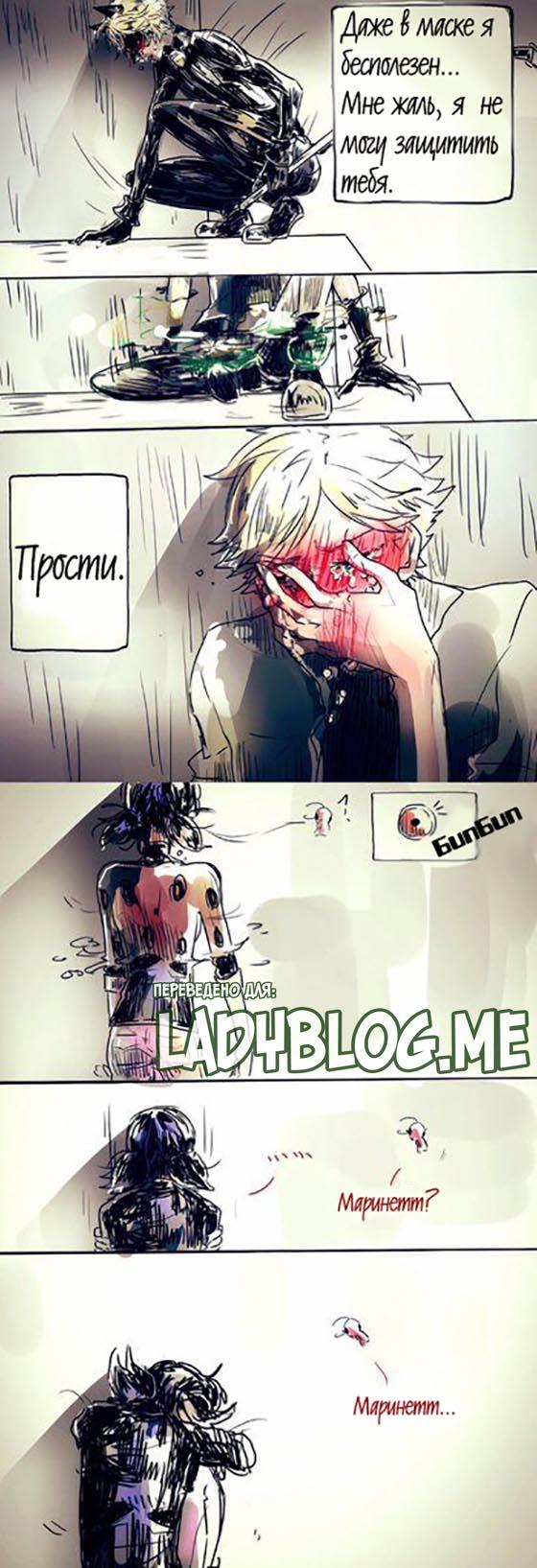 Комикс Леди Баг Без Масок 2-6