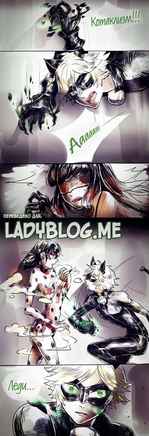 Комикс Леди Баг Без Масок 3-5