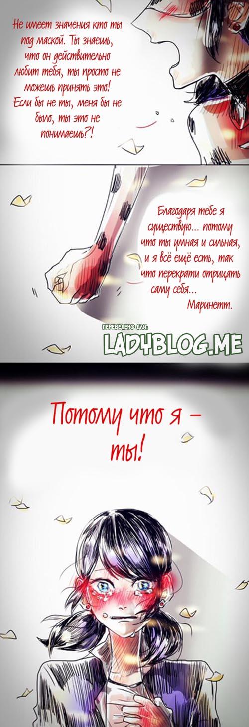 Комикс Леди Баг Без Масок 4-5