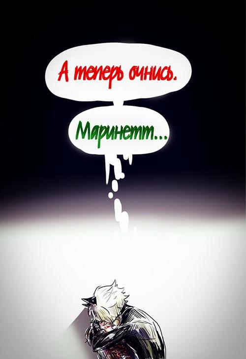 Комикс Леди Баг Без Масок 4-7