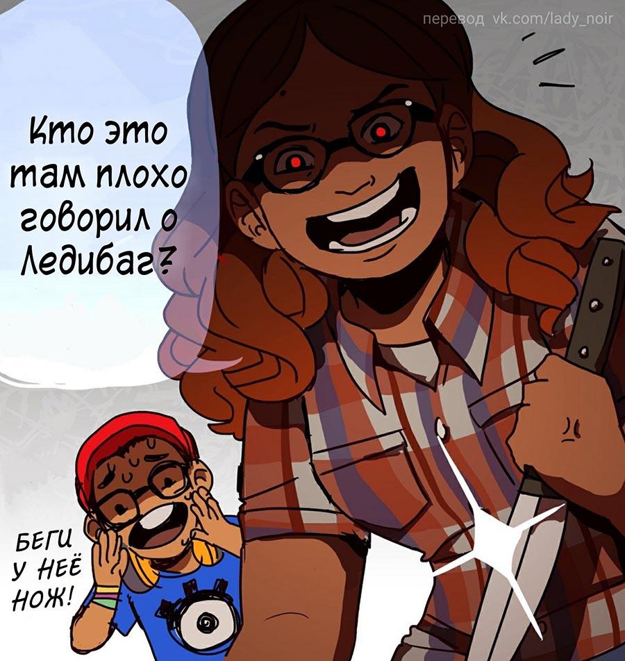 Комикс Леди Баг Аля 1