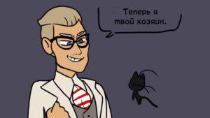 Комикс Леди Баг Желание Сбылось