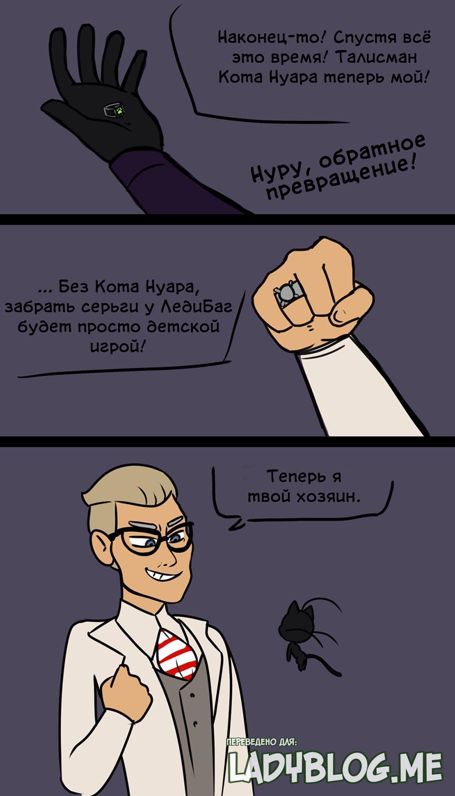Комикс Леди Баг Желание Сбылось 1