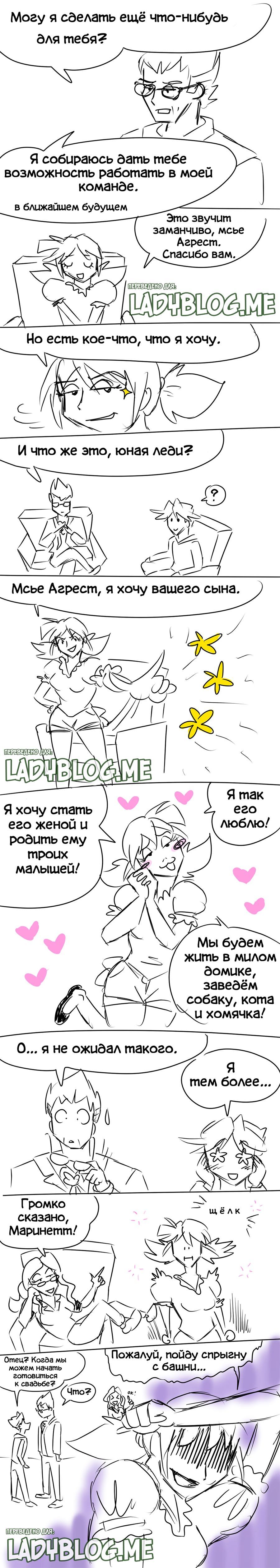Комикс Леди Баг Мсье Агрест 1