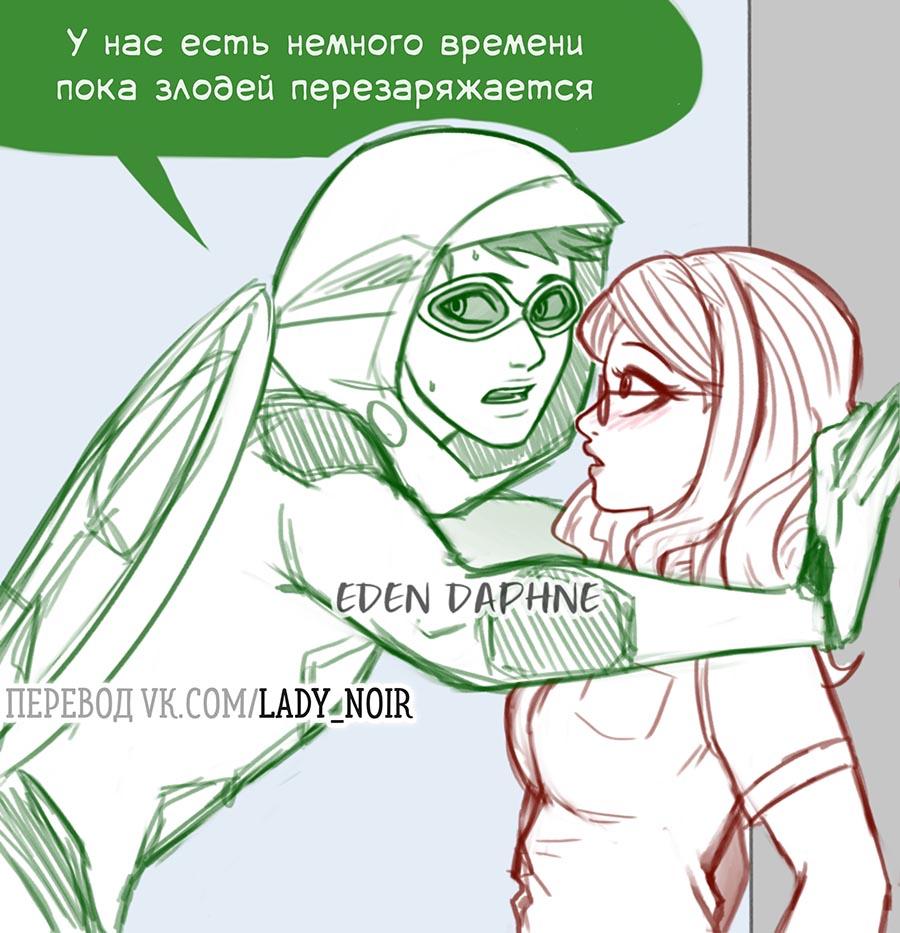 Комикс Леди Баг Береги Себя 2