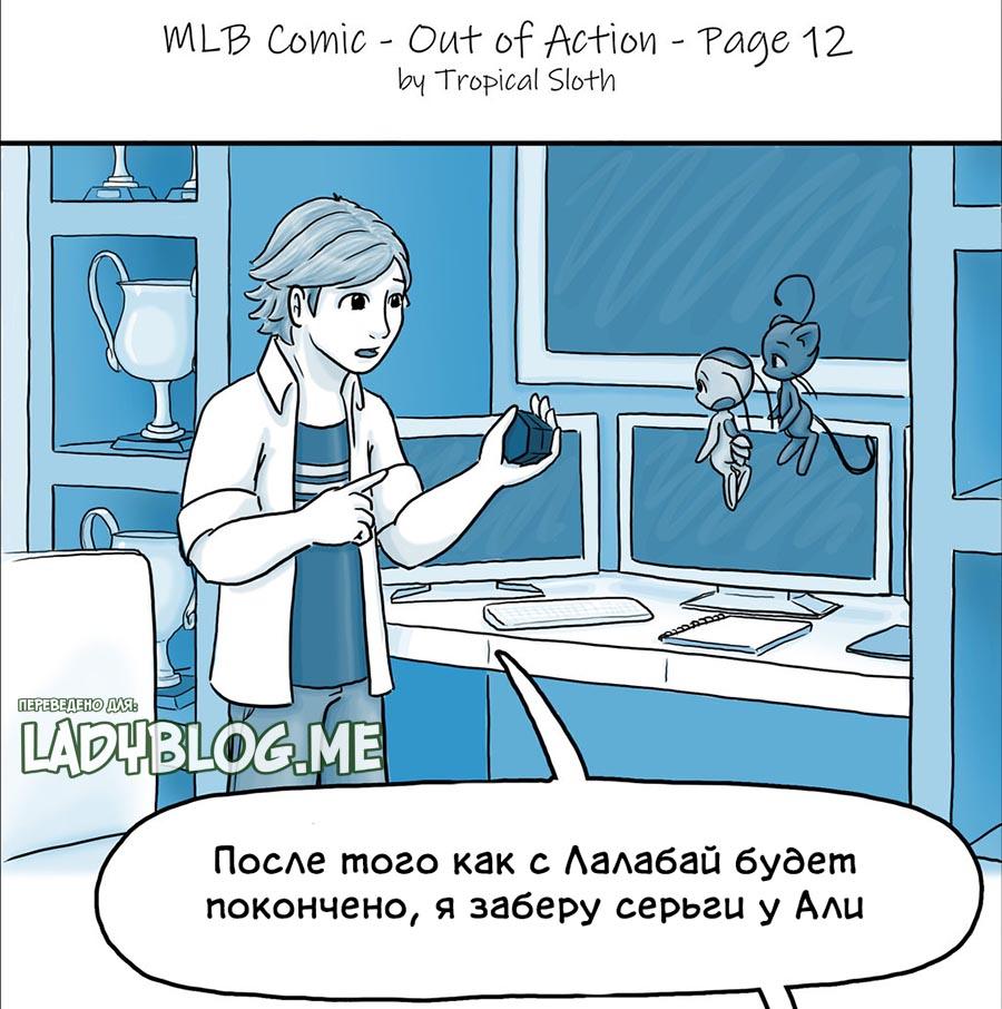 Комикс Леди Баг Вне Игры 12-1
