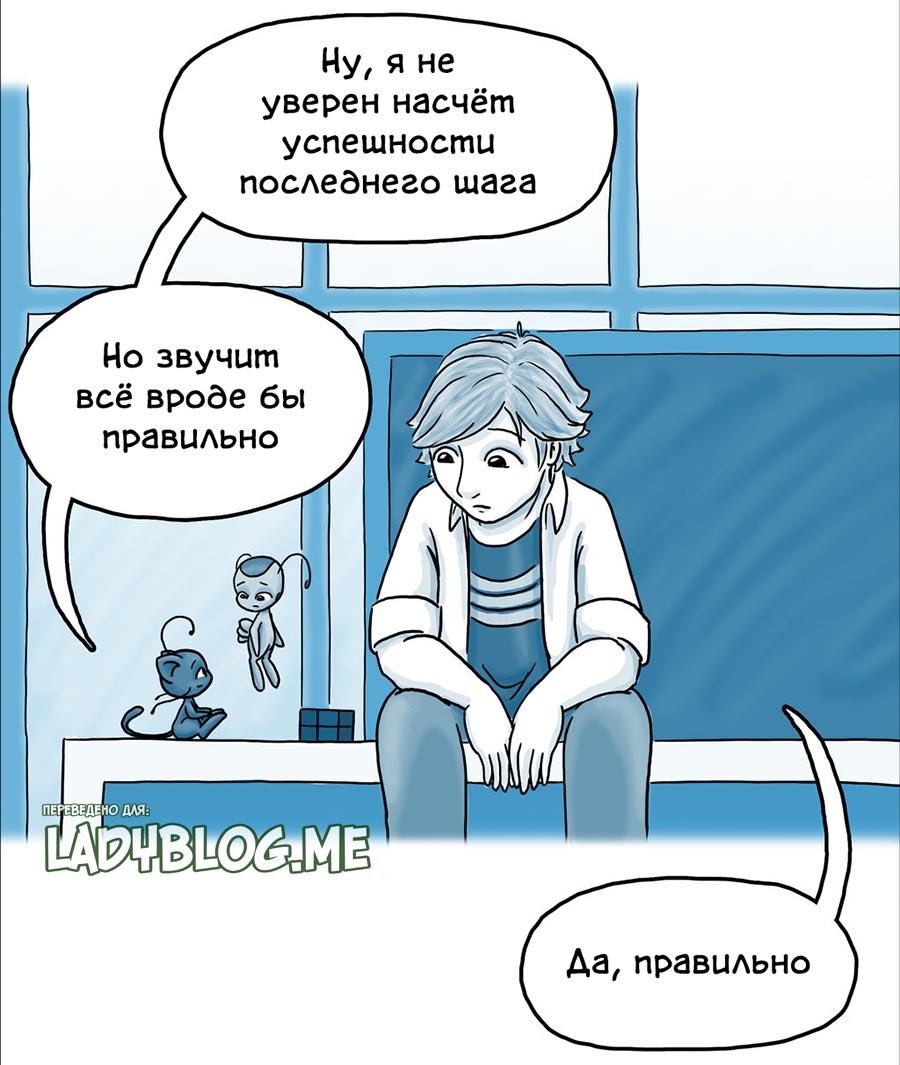 Комикс Леди Баг Вне Игры 12-11