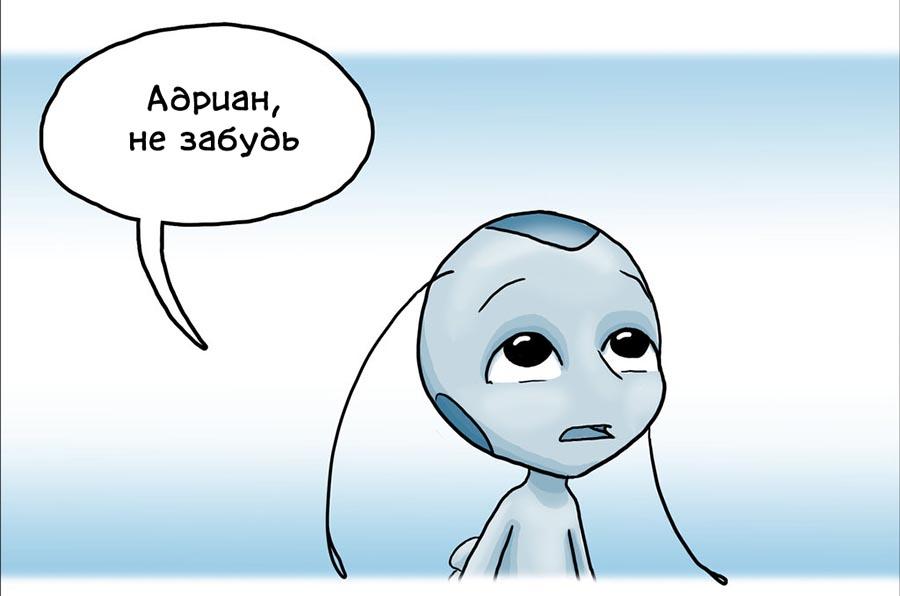 Комикс Леди Баг Вне Игры 12-12