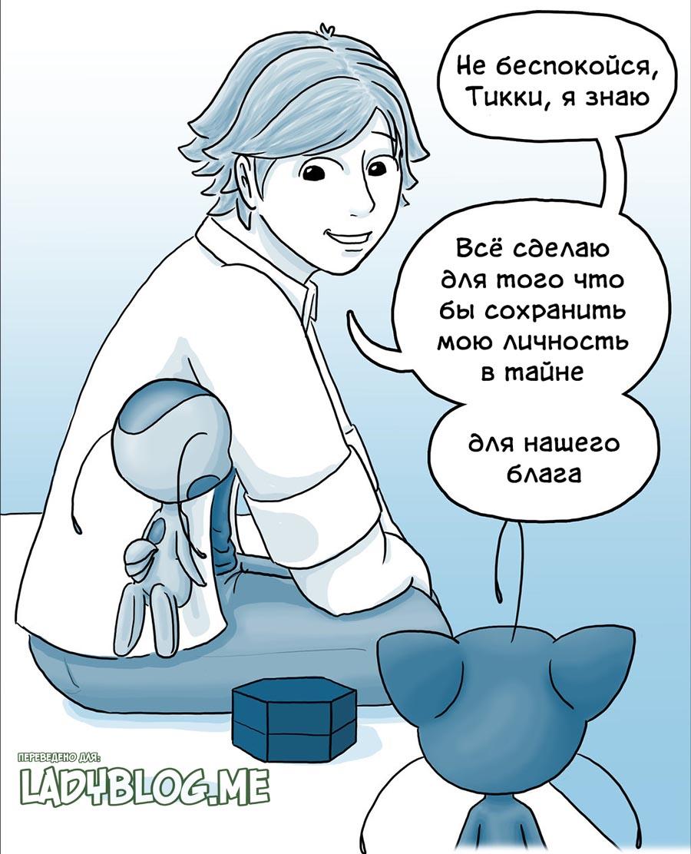 Комикс Леди Баг Вне Игры 12-13
