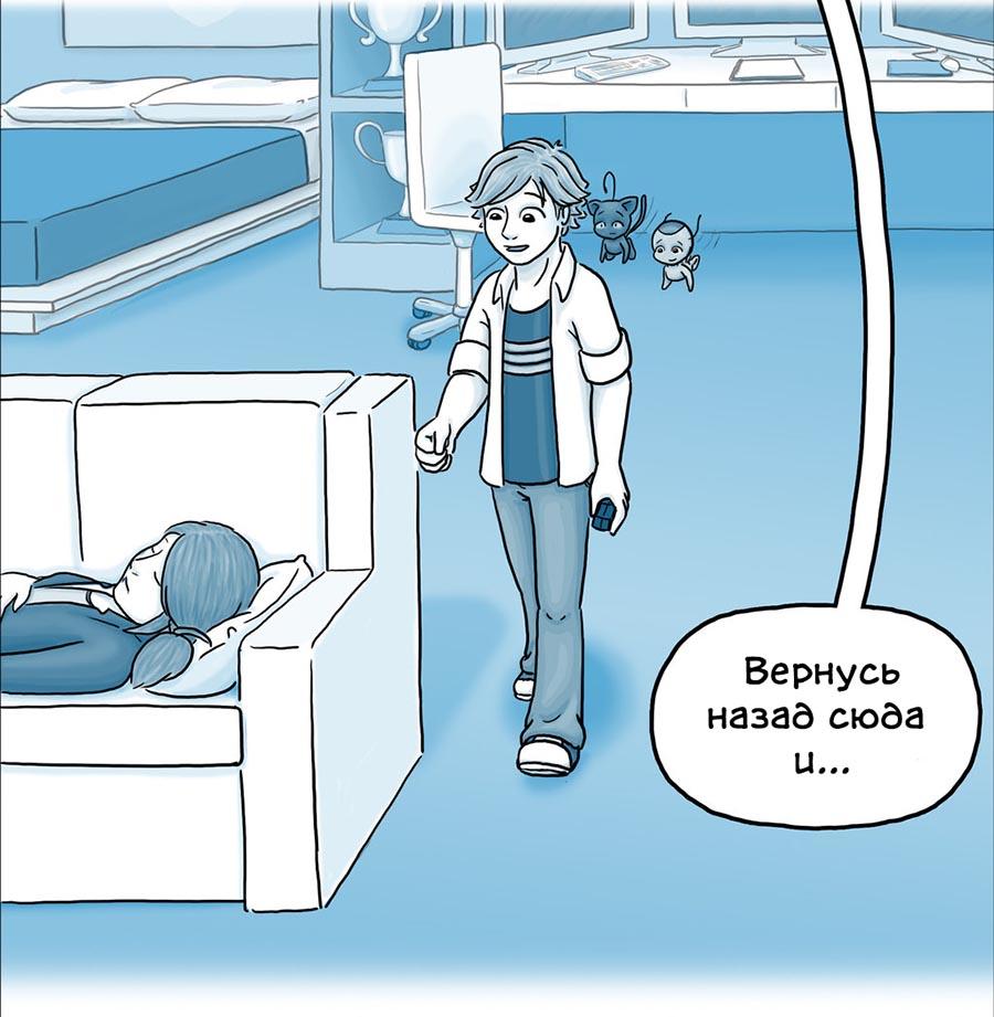 Комикс Леди Баг Вне Игры 12-2