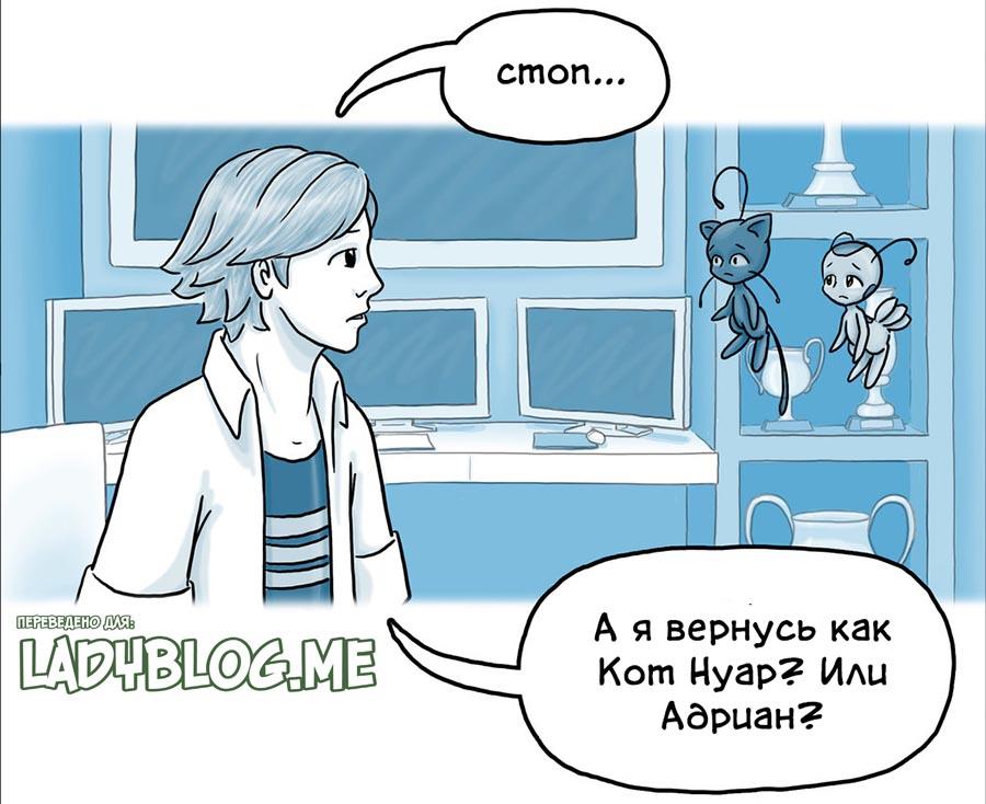 Комикс Леди Баг Вне Игры 12-3