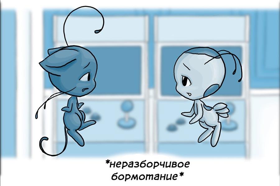 Комикс Леди Баг Вне Игры 12-4