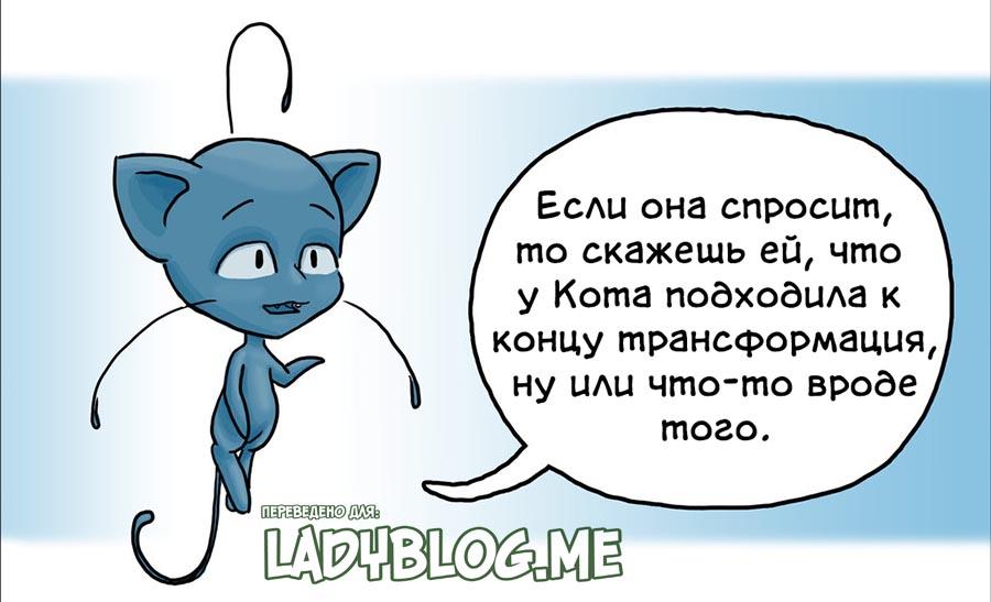 Комикс Леди Баг Вне Игры 12-6
