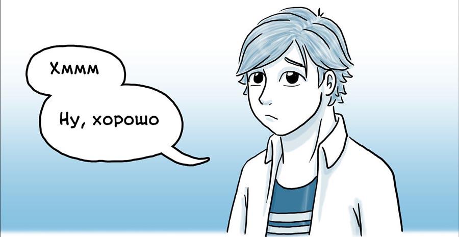 Комикс Леди Баг Вне Игры 12-7