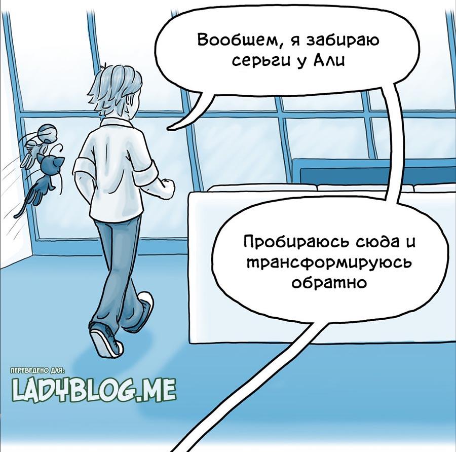 Комикс Леди Баг Вне Игры 12-8