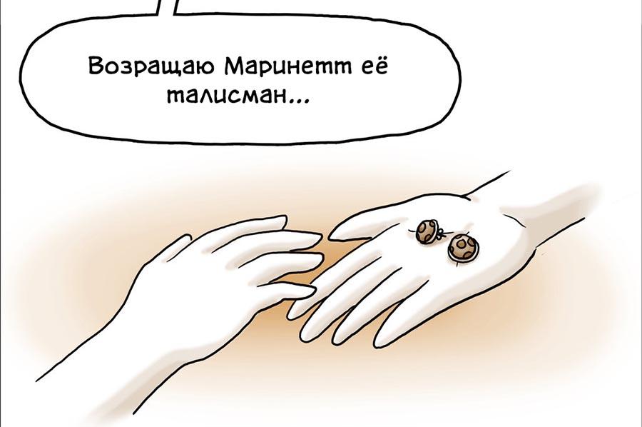 Комикс Леди Баг Вне Игры 12-9
