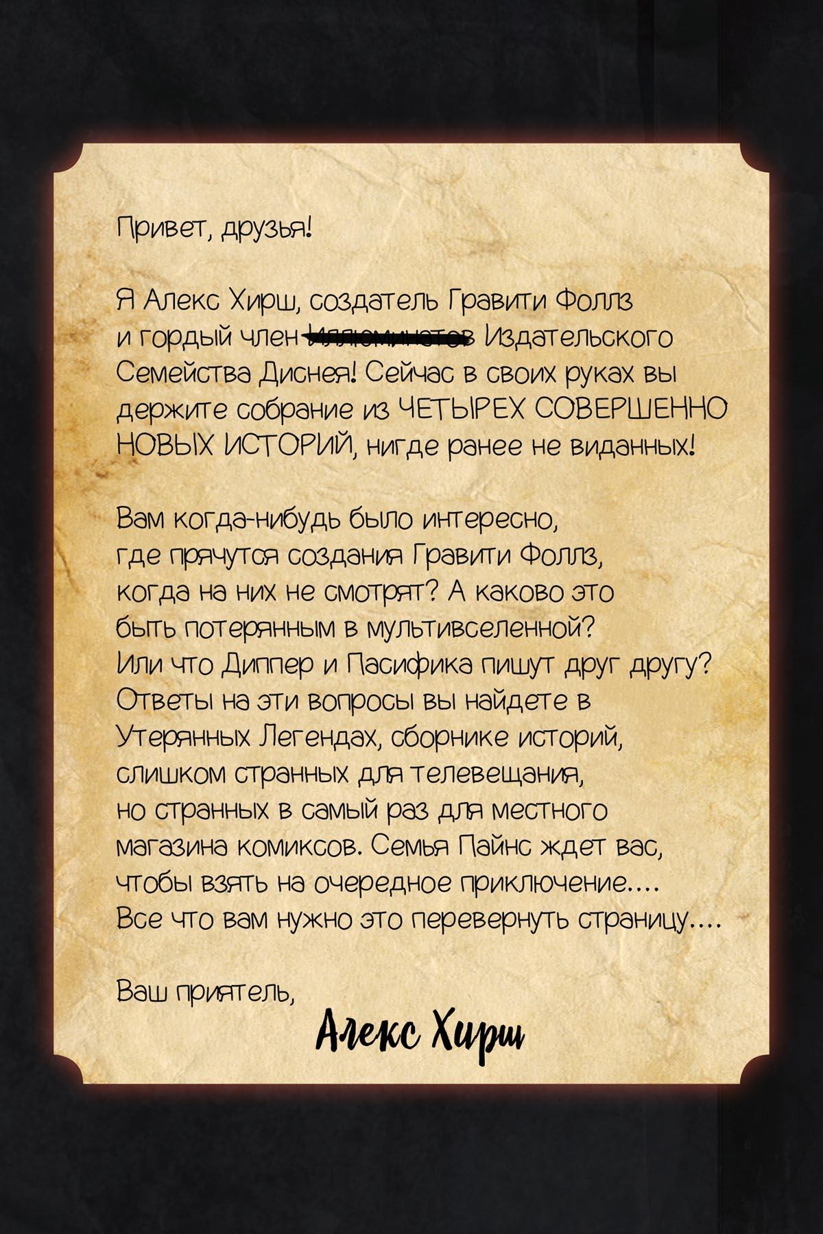 Комикс Гравити Фолз Утерянные Легенды 1-2
