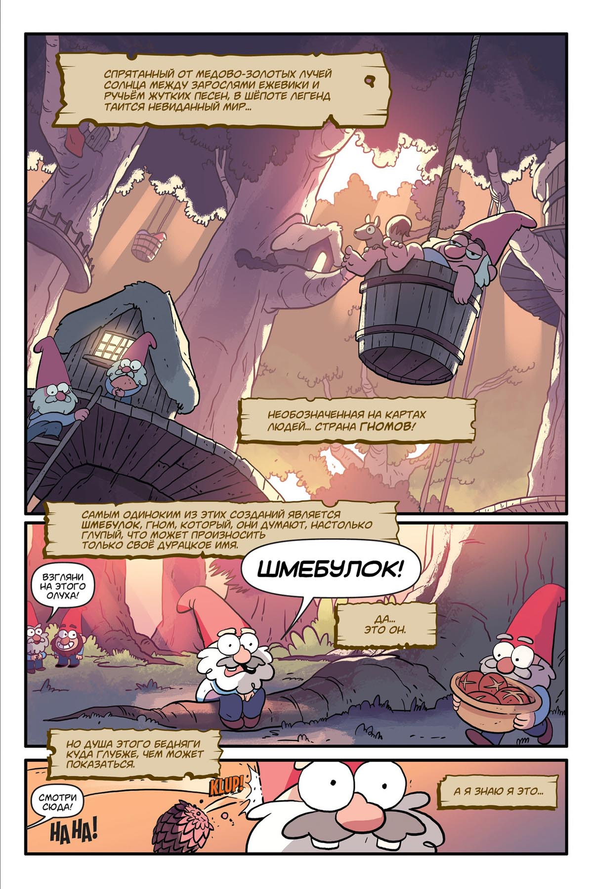 Комикс Гравити Фолз Утерянные Легенды 1-5