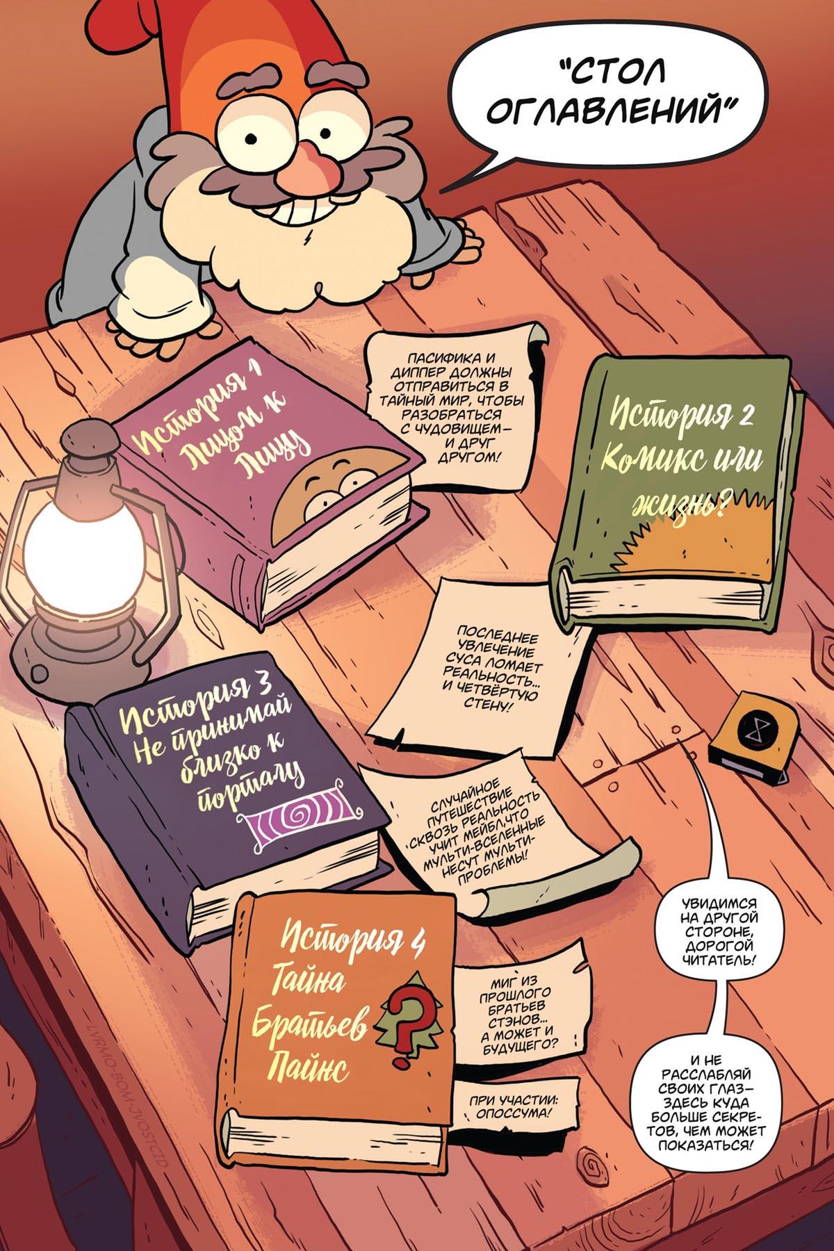 Комикс Гравити Фолз Утерянные Легенды 1-8