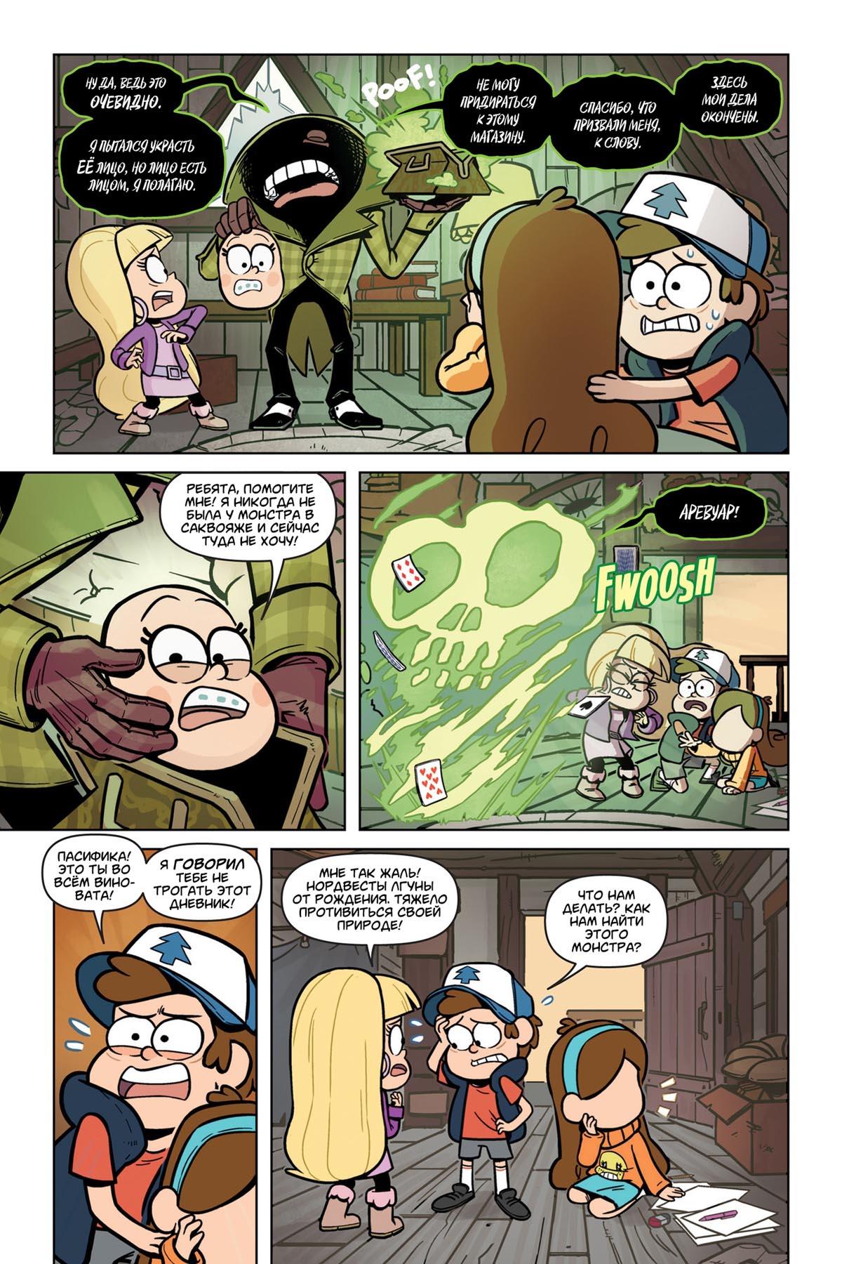 Комикс Гравити Фолз Утерянные Легенды 3-1