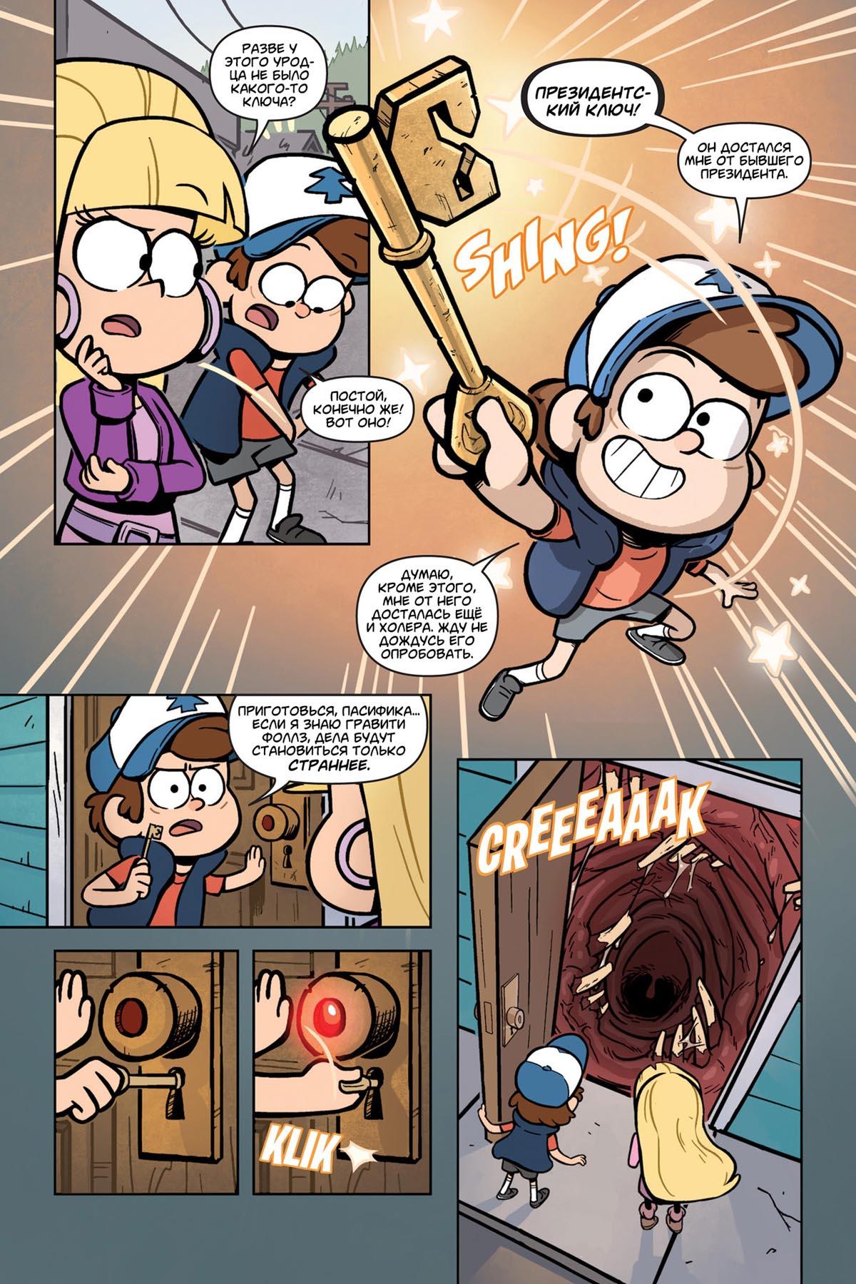 Комикс Гравити Фолз Утерянные Легенды 3-5