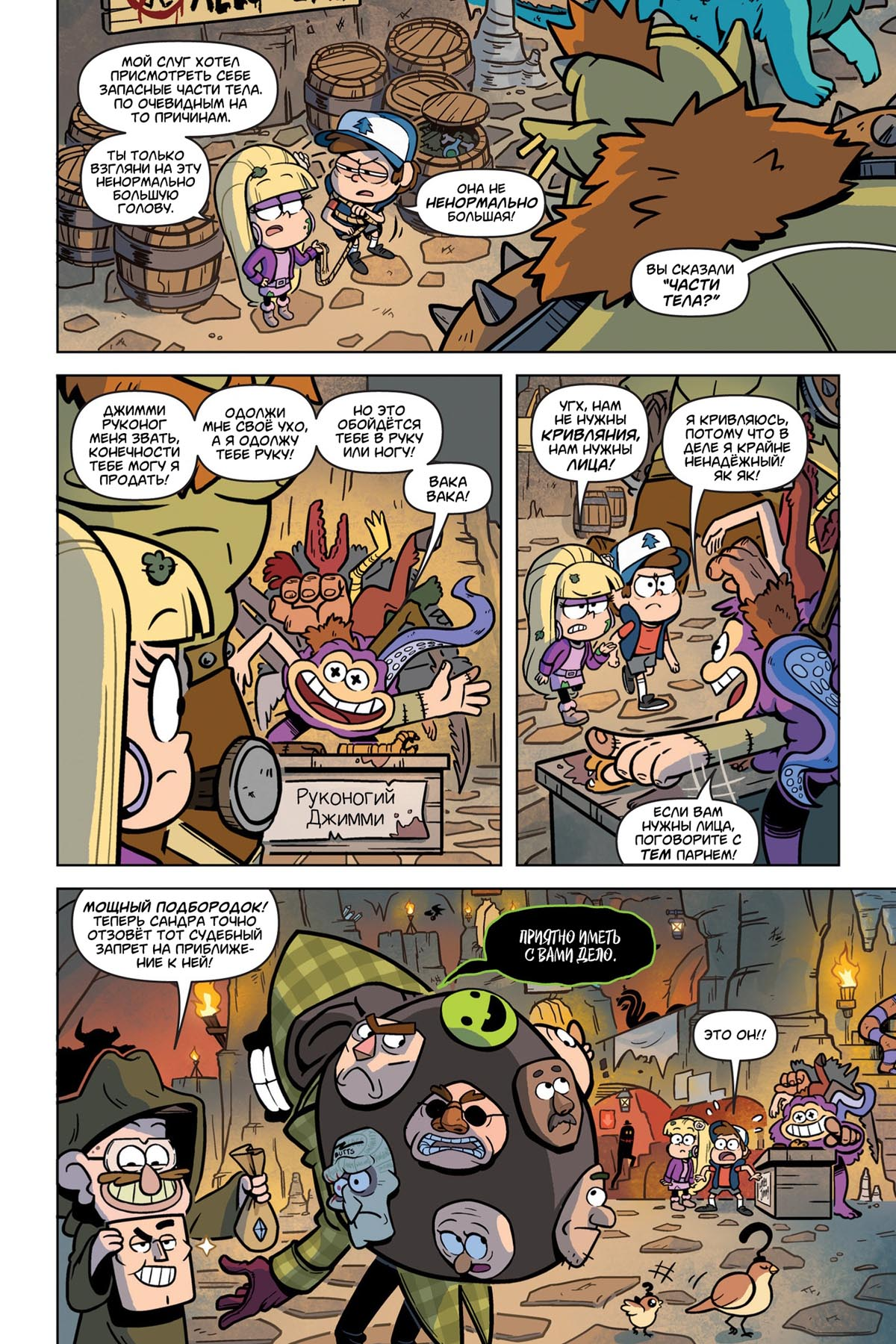 Комикс Гравити Фолз Утерянные Легенды 4-5