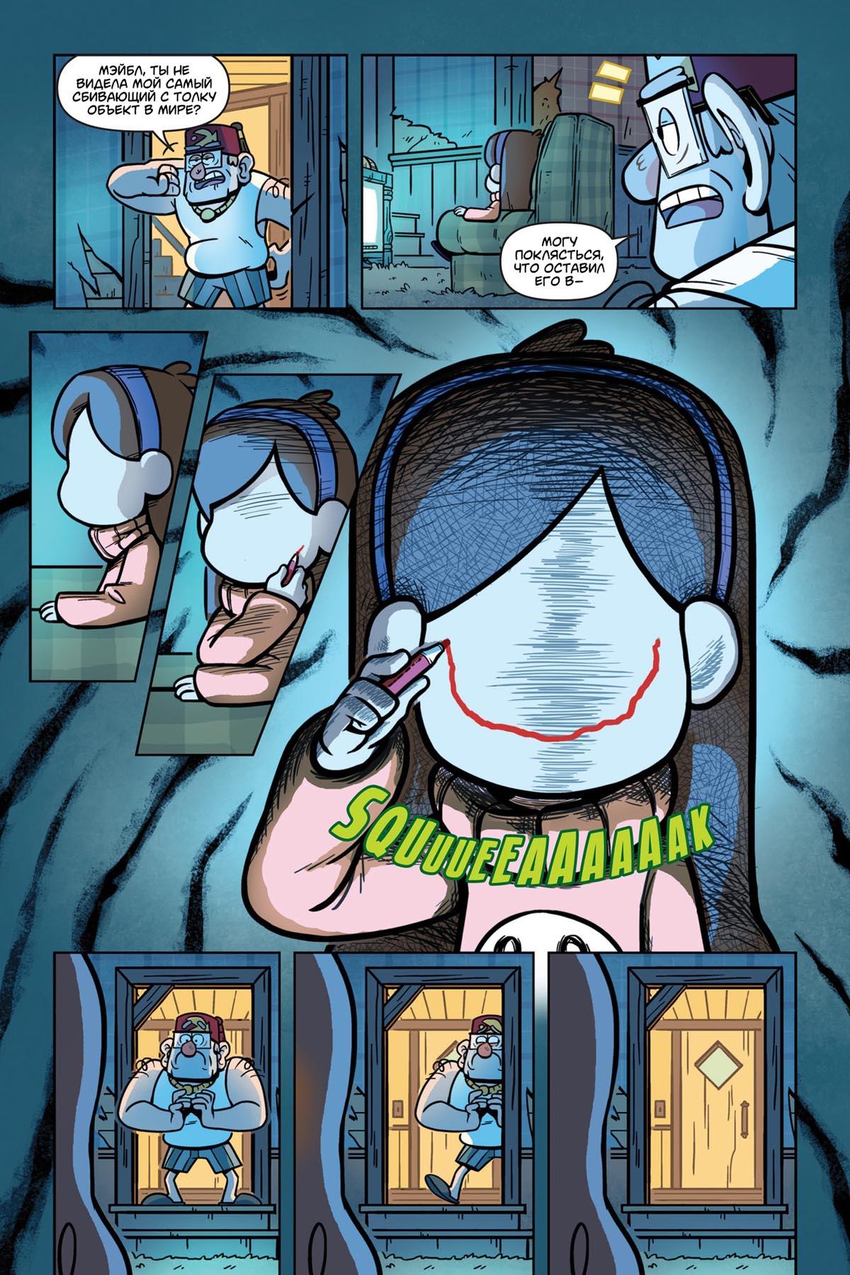 Комикс Гравити Фолз Утерянные Легенды 4-8