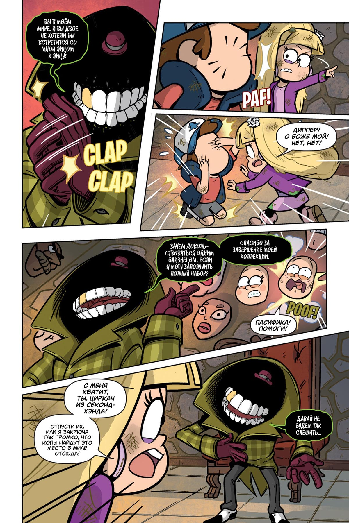 Комикс Гравити Фолз Утерянные Легенды 5-5