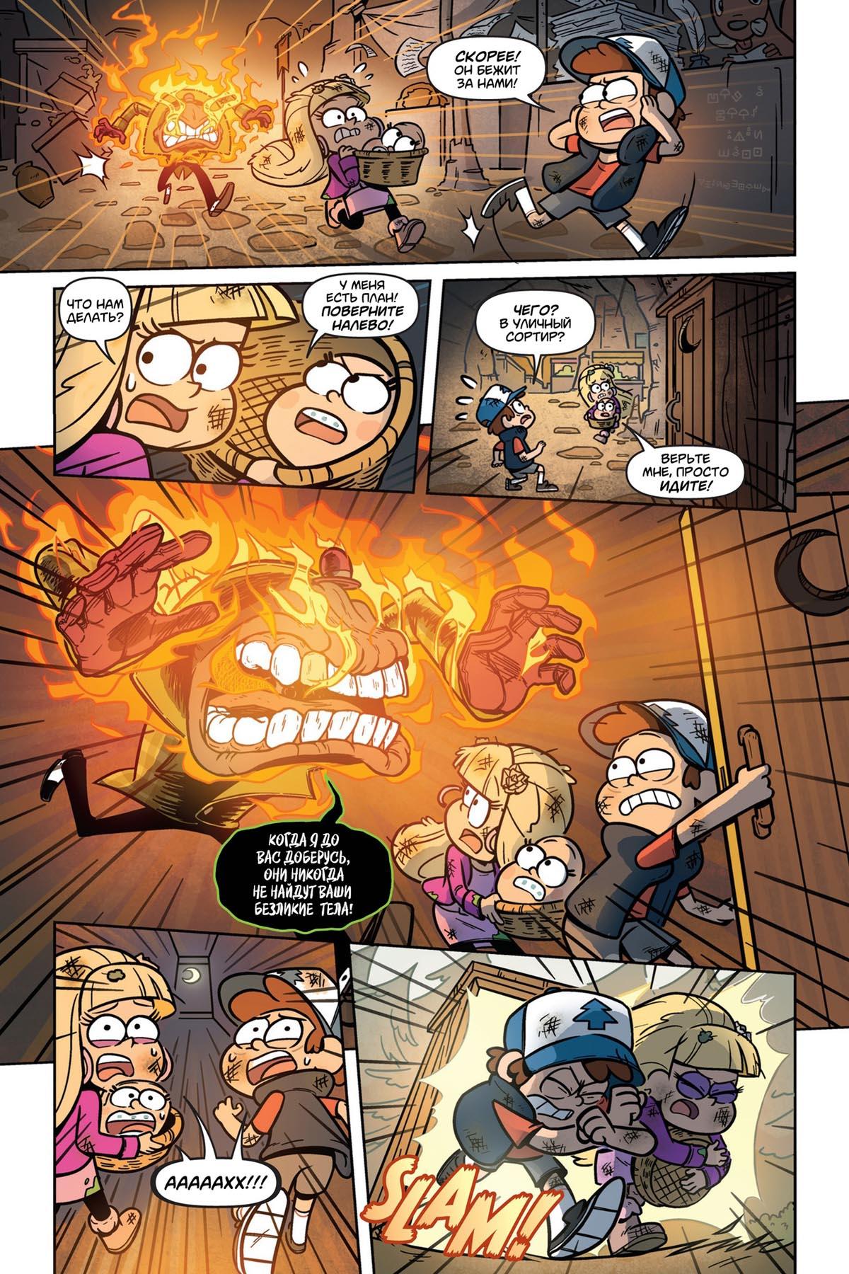 Комикс Гравити Фолз Утерянные Легенды 5-8