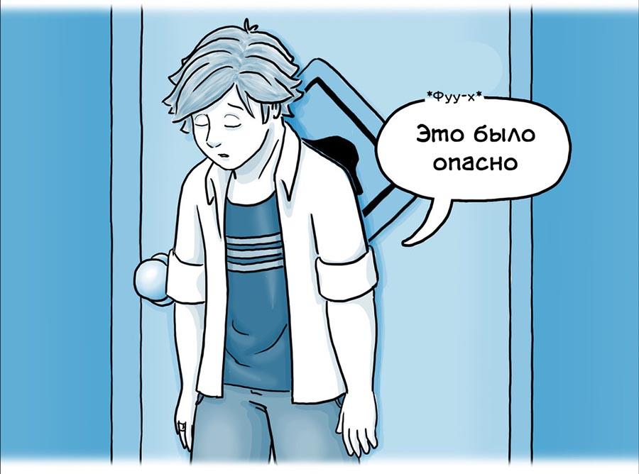 Комикс Леди Баг Вне Игры 15-2