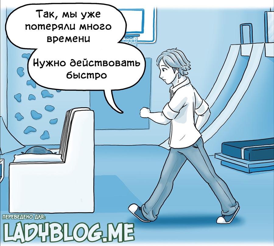 Комикс Леди Баг Вне Игры 15-4
