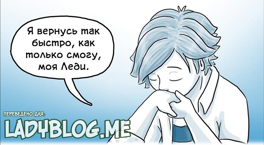 Комикс Леди Баг Вне Игры 15-7