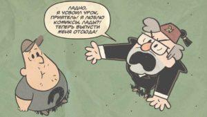 Комикс Гравити Фолз Утерянные Легенды 8