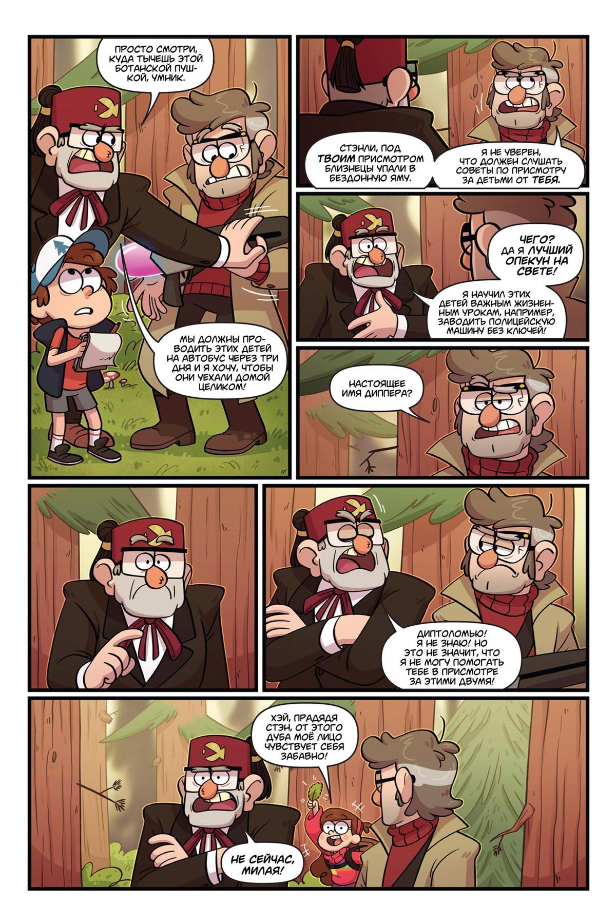 Комикс Гравити Фолз Утерянные Легенды 9-3