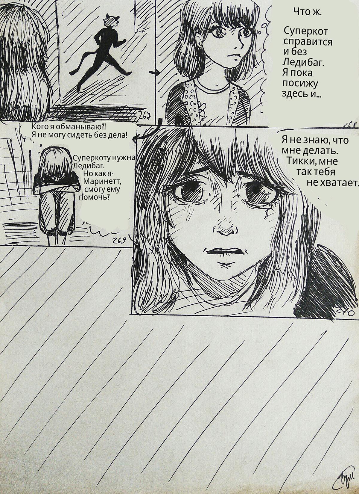 Комикс Леди Баг Последняя Битва 7-3