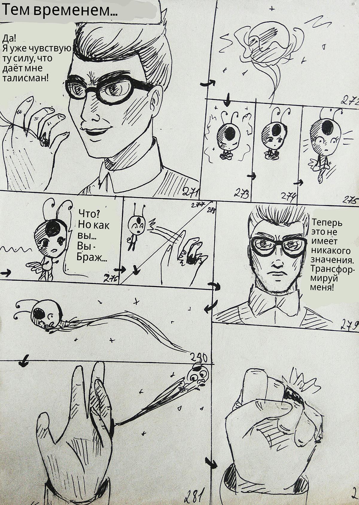 Комикс Леди Баг Последняя Битва 7-4