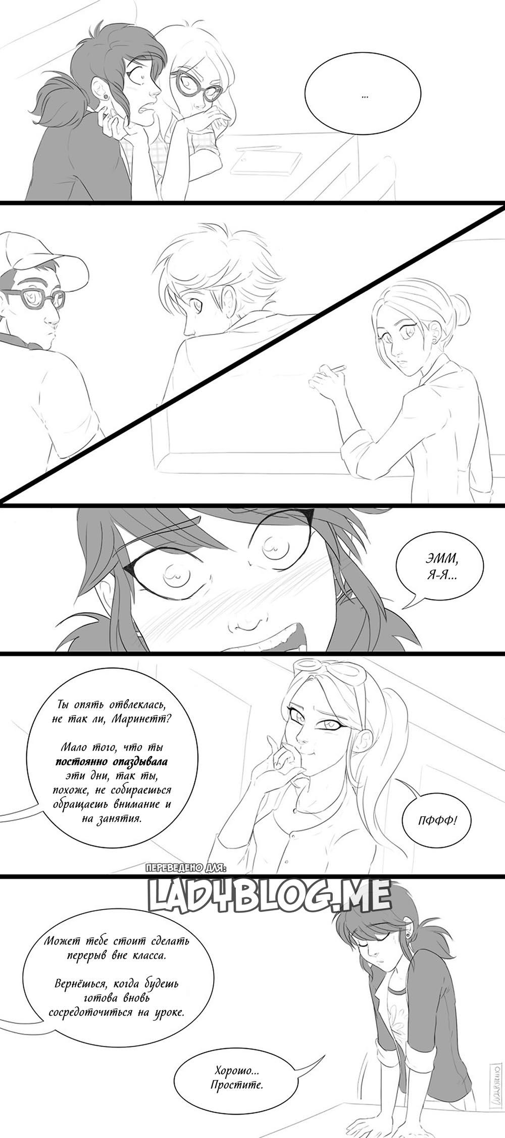 Комикс Леди Баг Нераскрытая Тайна 4