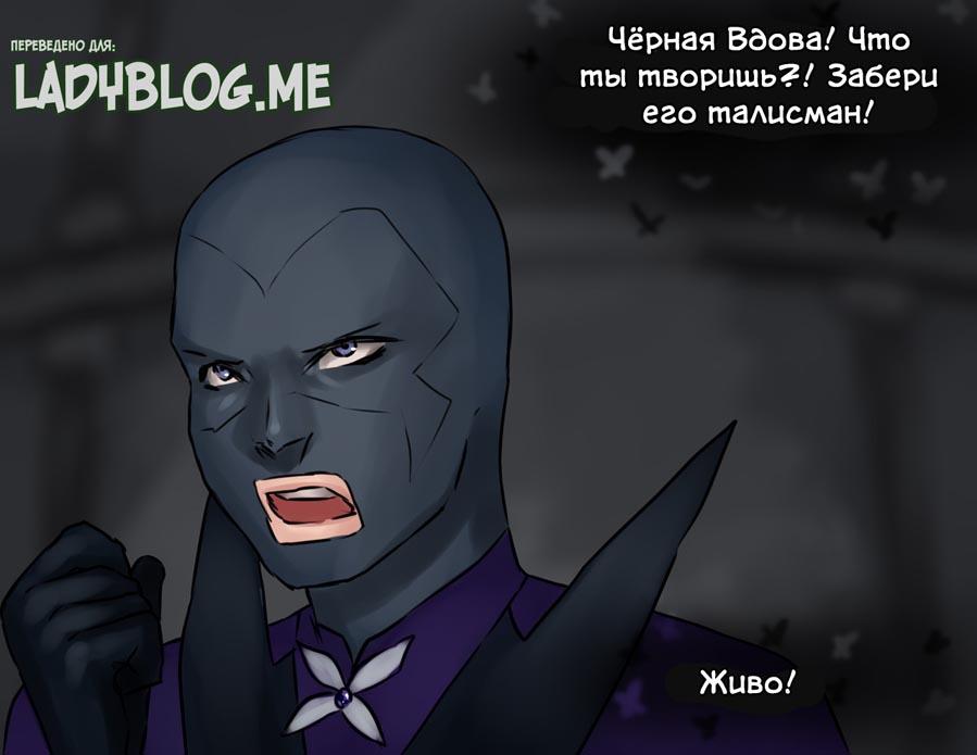 Комикс Леди Баг Чёрная Вдова 4-5