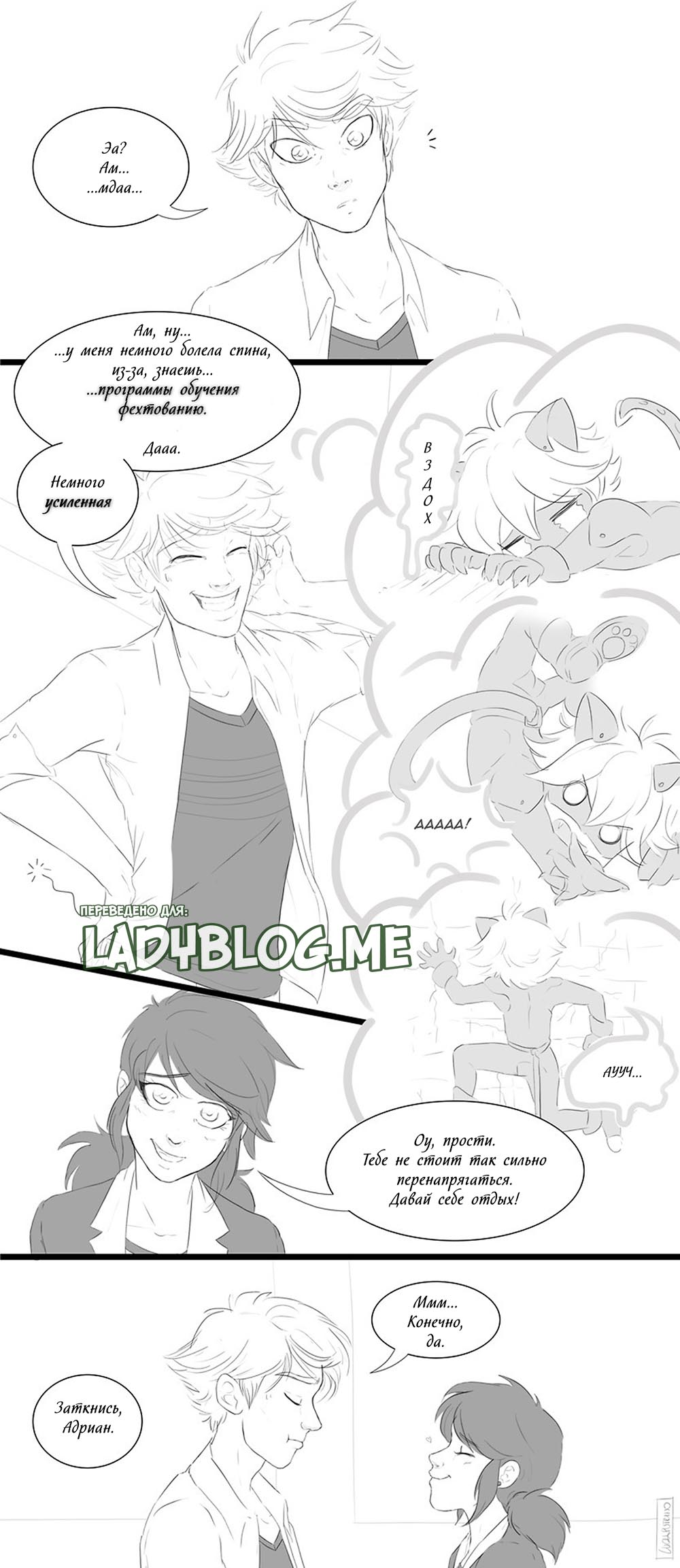 Комикс Леди Баг Нераскрытая Тайна 7