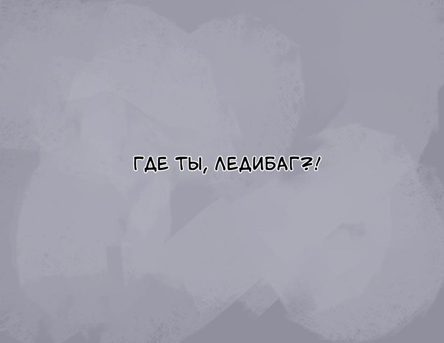 Комикс Леди Баг Чёрная Вдова 3-9