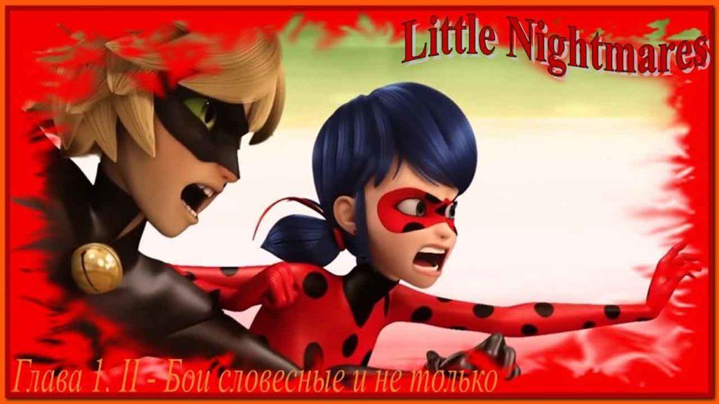Фанфик Леди Баг и Супер Кот Маленькие Кошмары 2