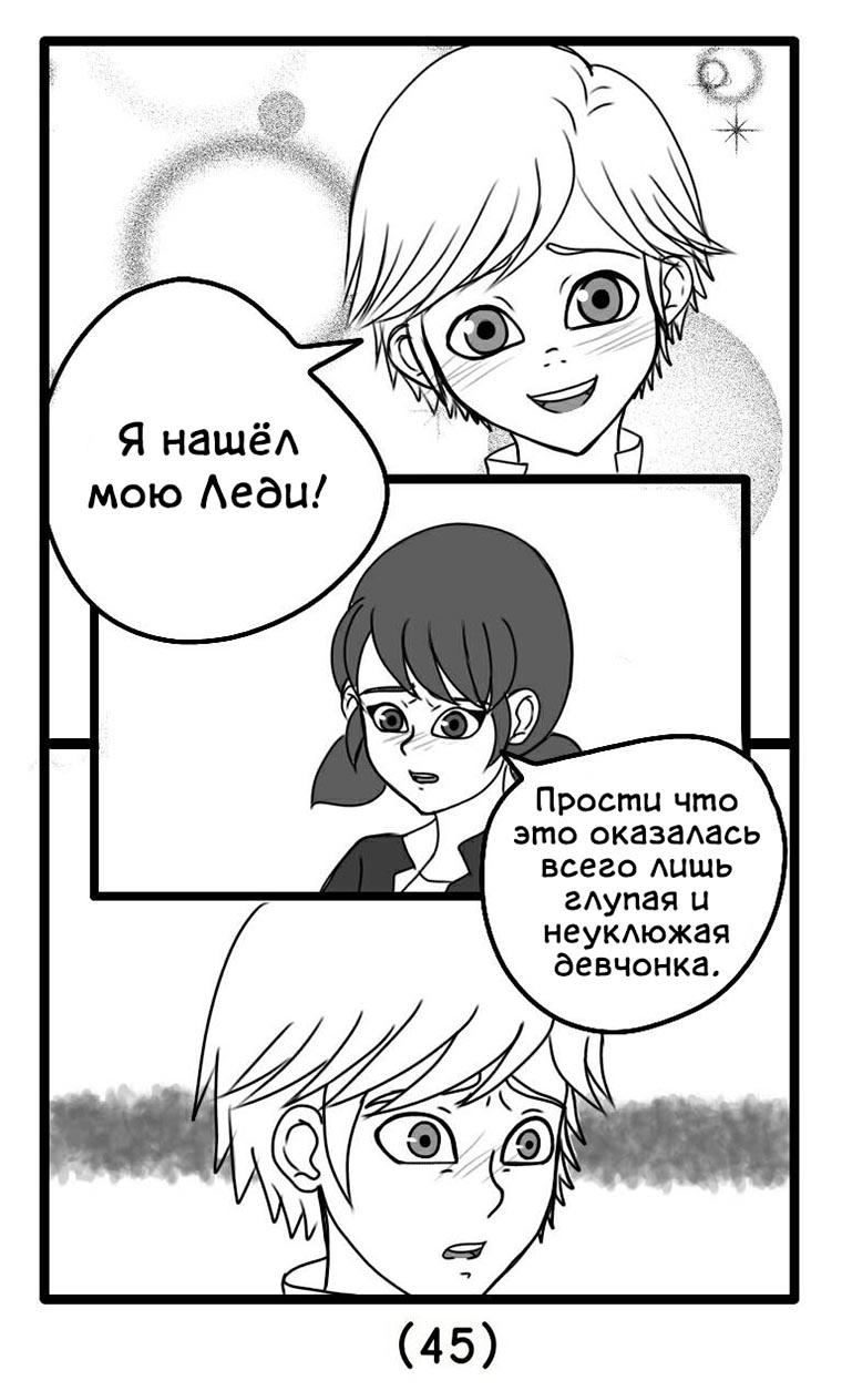 Комикс Леди Баг Зонтик 9-2