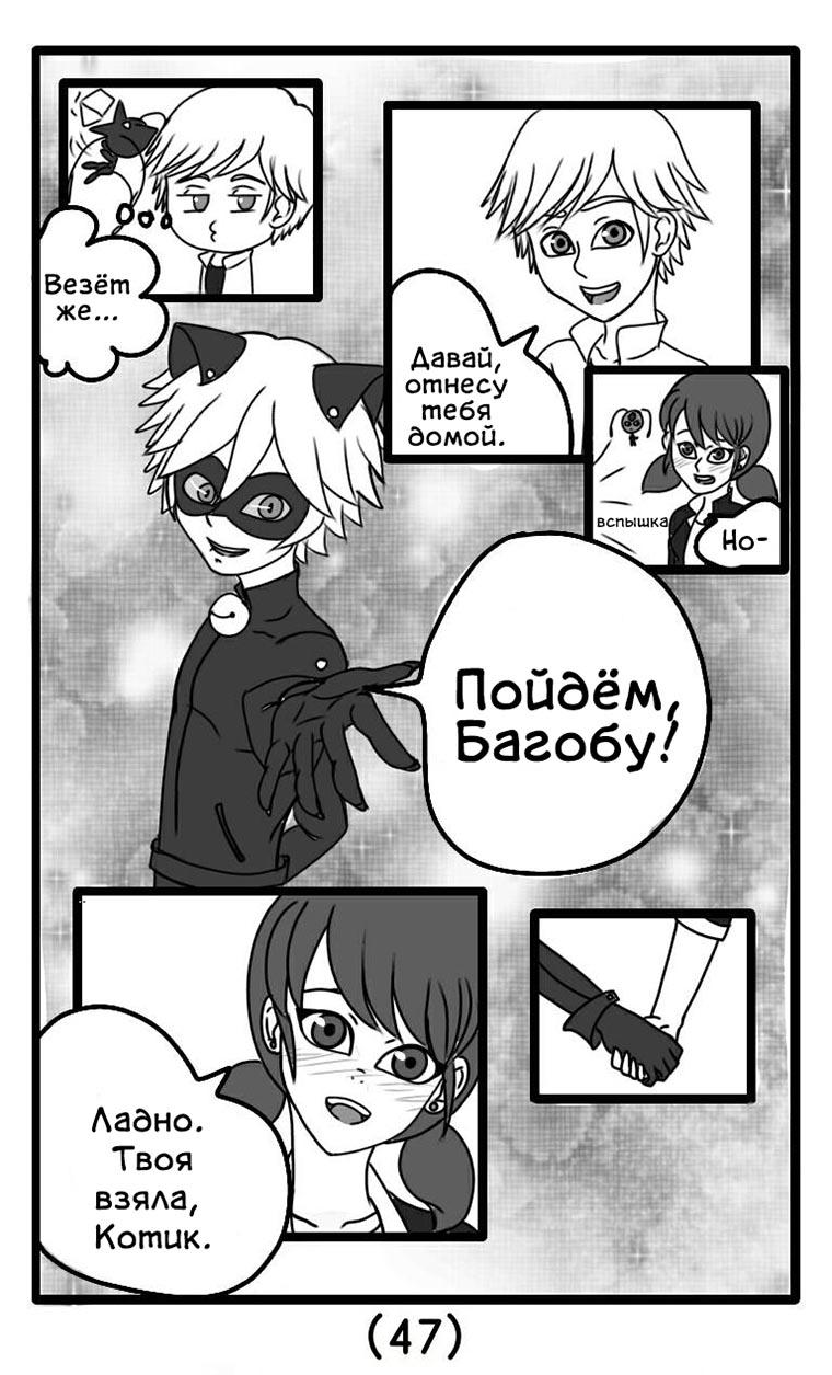 Комикс Леди Баг Зонтик 9-4