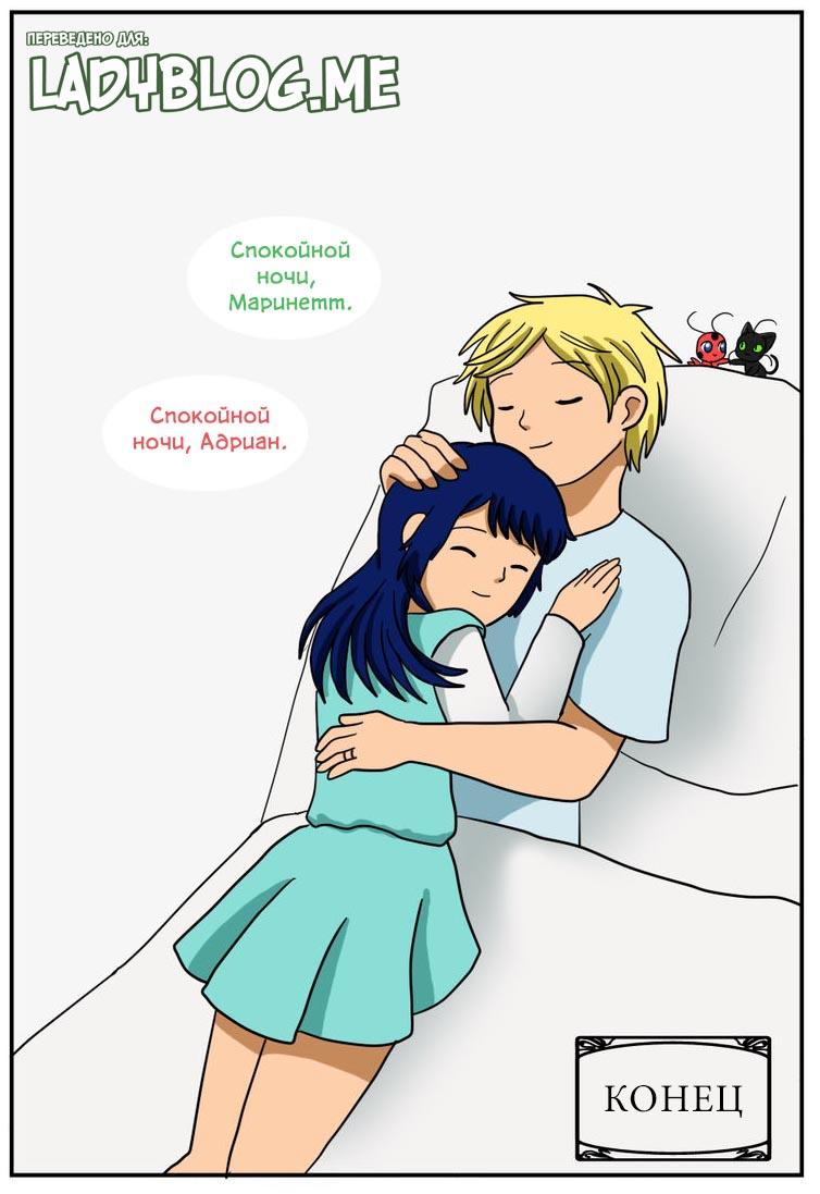 Комикс Леди Баг Я Вижу Тебя 13-5