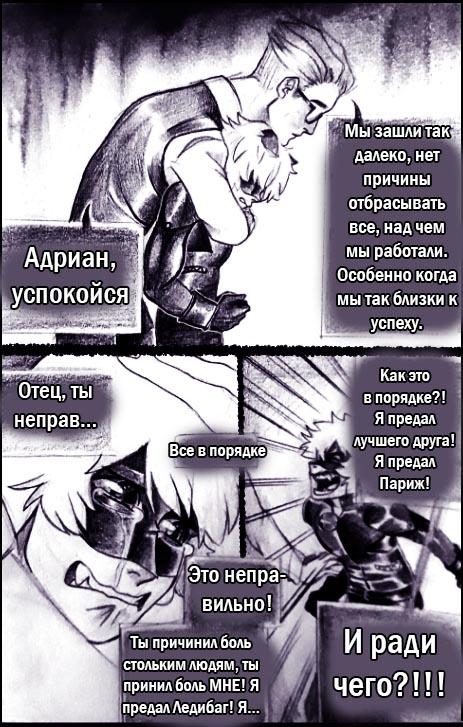 Комикс Леди Баг и Супер Кот Цена Жизни 14-3