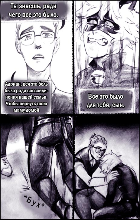 Комикс Леди Баг и Супер Кот Цена Жизни 14-4