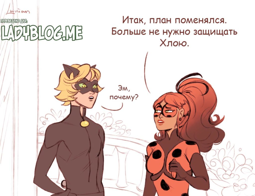 Комикс Леди Баг и Супер Кот Аля Ледибаг 3-1