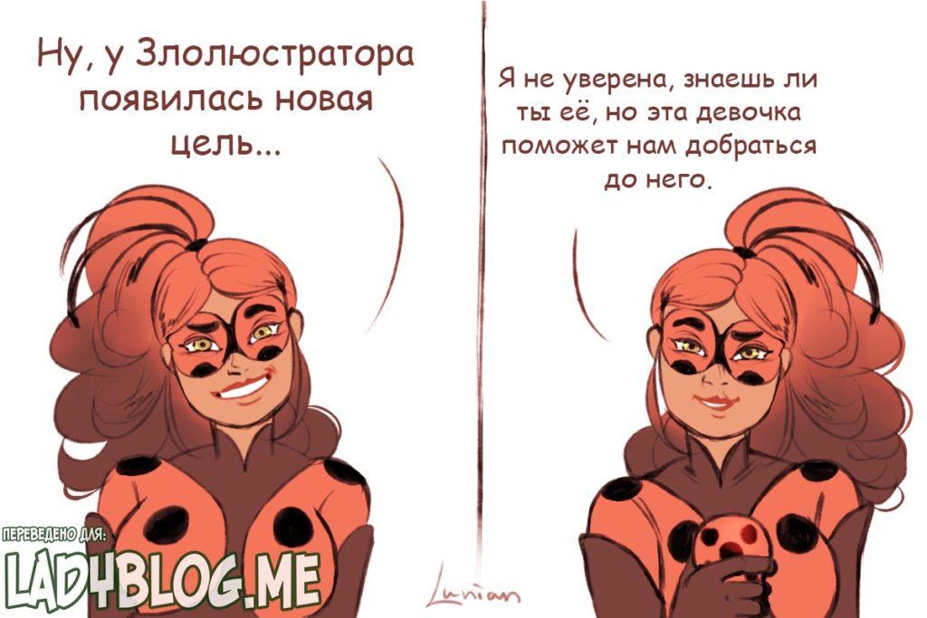 Комикс Леди Баг и Супер Кот Аля Ледибаг 3-2