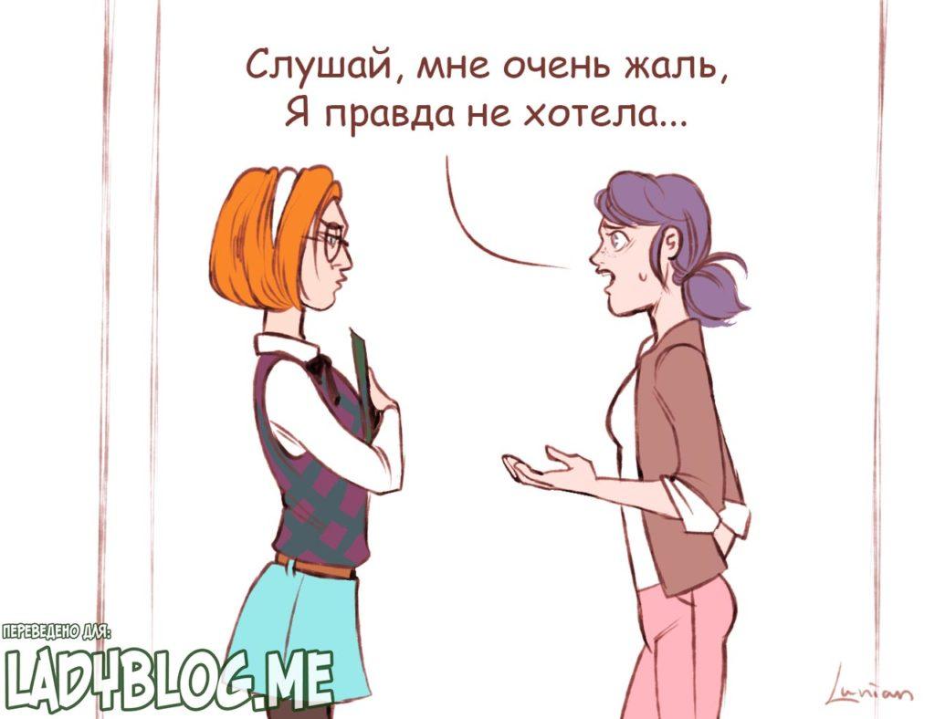 Комикс Леди Баг и Супер Кот Аля Ледибаг 3-4